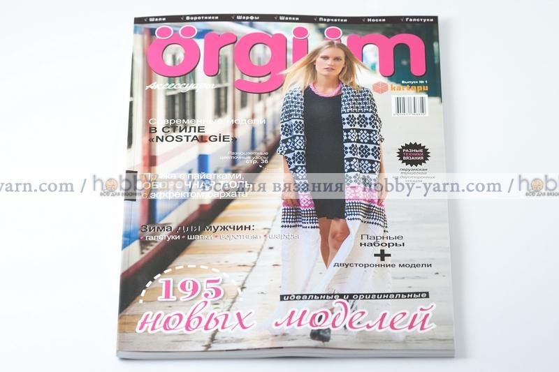 Журнал Kartopu № 1