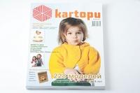 Журнал Kartopu (детские модели) № 1